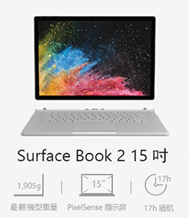 Surface Book 2 15 吋