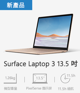 Surface Pro Laptop 3 13.5吋