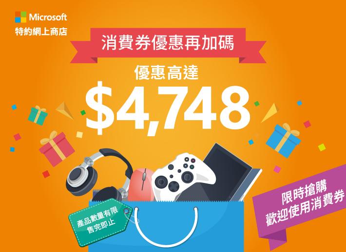 消費券購物優惠第二擊 即慳高達HK$ 4,748!
